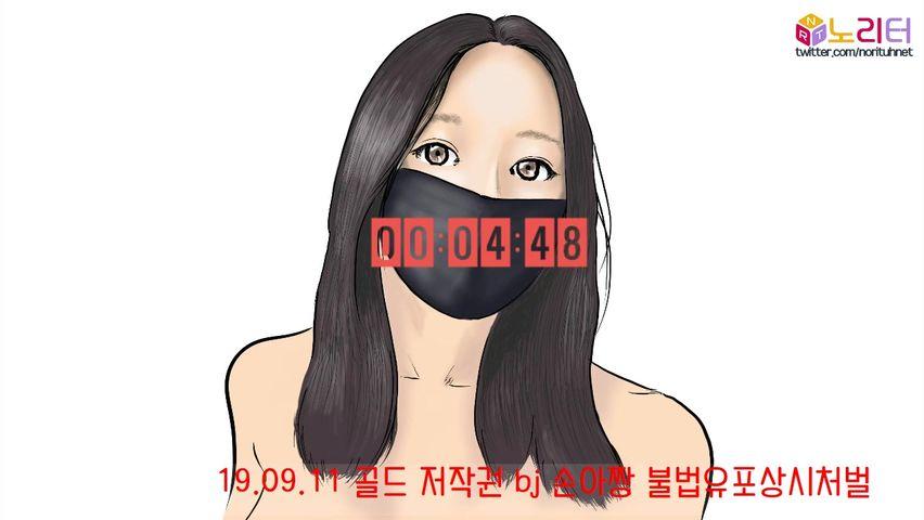 KOREAN BJ 2019101906