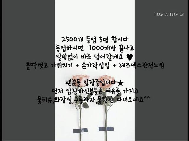 KOREAN BJ 2017083007 Flo0928 part 3
