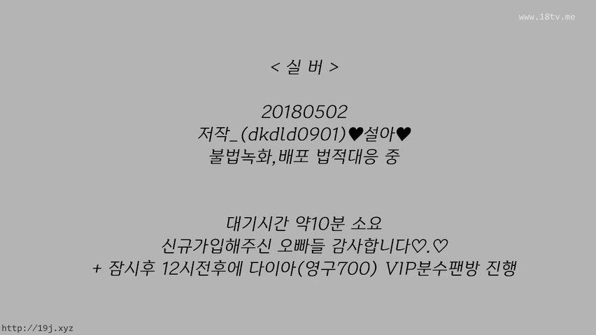 KOREAN BJ 2018050805